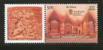 India 2017 Terracotta Temples Jharkhand Tourism My Stamp Hindu Mythology MNH # M84 - Phil India Stamps