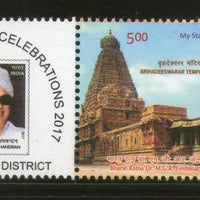 India 2017 Dr. M G Ramachandran Cent. Brihadeeswarar Temple My Stamp MNH # M91 - Phil India Stamps