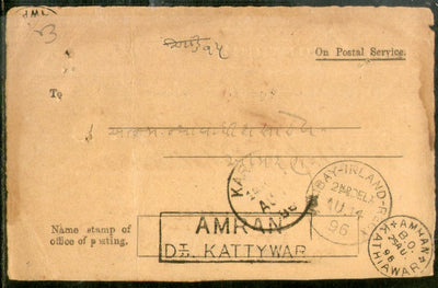 India 1896 Amran / Kathiawar to Karachi Via Bombay Inland Reg Acknowledgement # PH3095