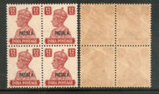 India Patiala State 12As KG VI Postage Stamp SG 115 / Sc 114 BLK/4 Cat £140 MNH - Phil India Stamps