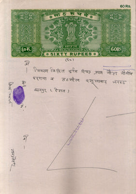 India Fiscal Rs.60 Ashokan Stamp Paper Court Fee Revenue WMK-17 Good Used # 25C
