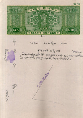 India Fiscal Rs.60 Ashokan Stamp Paper Court Fee Revenue WMK-17 Good Used # 25D