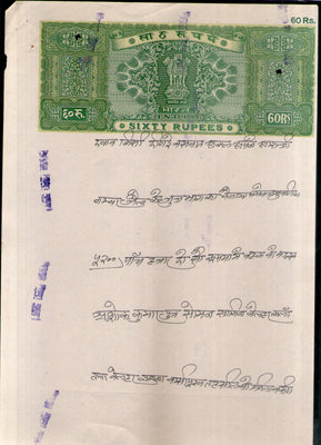 India Fiscal Rs.60 Ashokan Stamp Paper Court Fee Revenue WMK-17 Good Used # 25E