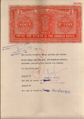 India Fiscal Rs.500 Ashokan Stamp Paper Court Fee Revenue WMK-17 Good Used # S27G