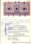 India Fiscal Rs.1000 Ashokan Stamp Paper Court Fee Revenue WMK-16 Good Used # 31B