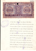 India Fiscal Rs.1000 Ashokan Stamp Paper Court Fee Revenue WMK-16 Good Used # 31D