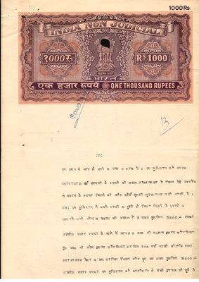India Fiscal Rs.1000 Ashokan Stamp Paper Court Fee Revenue WMK-17 Good Used # 32C