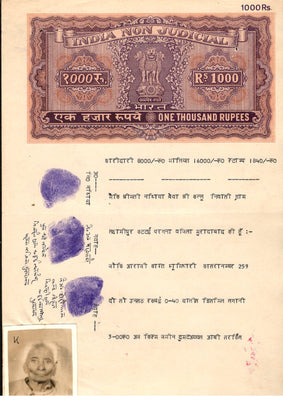 India Fiscal Rs.1000 Ashokan Stamp Paper Court Fee Revenue WMK-17 Good Used # 32D