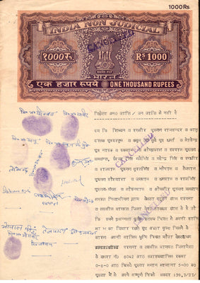 India Fiscal Rs.1000 Ashokan Stamp Paper Court Fee Revenue WMK17c Good Used # 33A