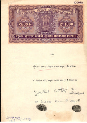 India Fiscal Rs.1000 Ashokan Stamp Paper Court Fee Revenue WMK17c Good Used # 33D