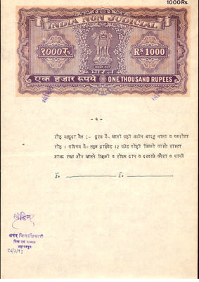 India Fiscal Rs.1000 Ashokan Stamp Paper Court Fee Revenue WMK17c Good Used # 33E