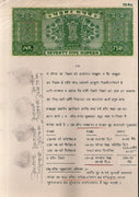 India Fiscal Rs 75 Ashokan Stamp Paper WMK-17A Good Used Revenue Court Fee # SP50M