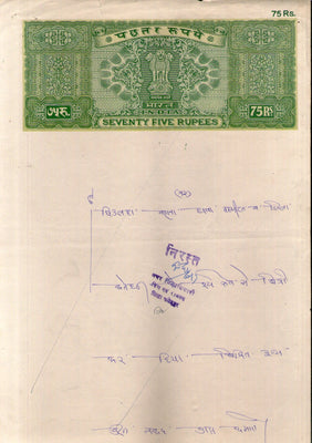 India Fiscal Rs 75 Ashokan Stamp Paper WMK-17A Good Used Revenue Court Fee # SP50O