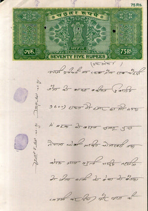 India Fiscal Rs 75 Ashokan Stamp Paper WMK-17 Good Used Revenue Court Fee # SP59D