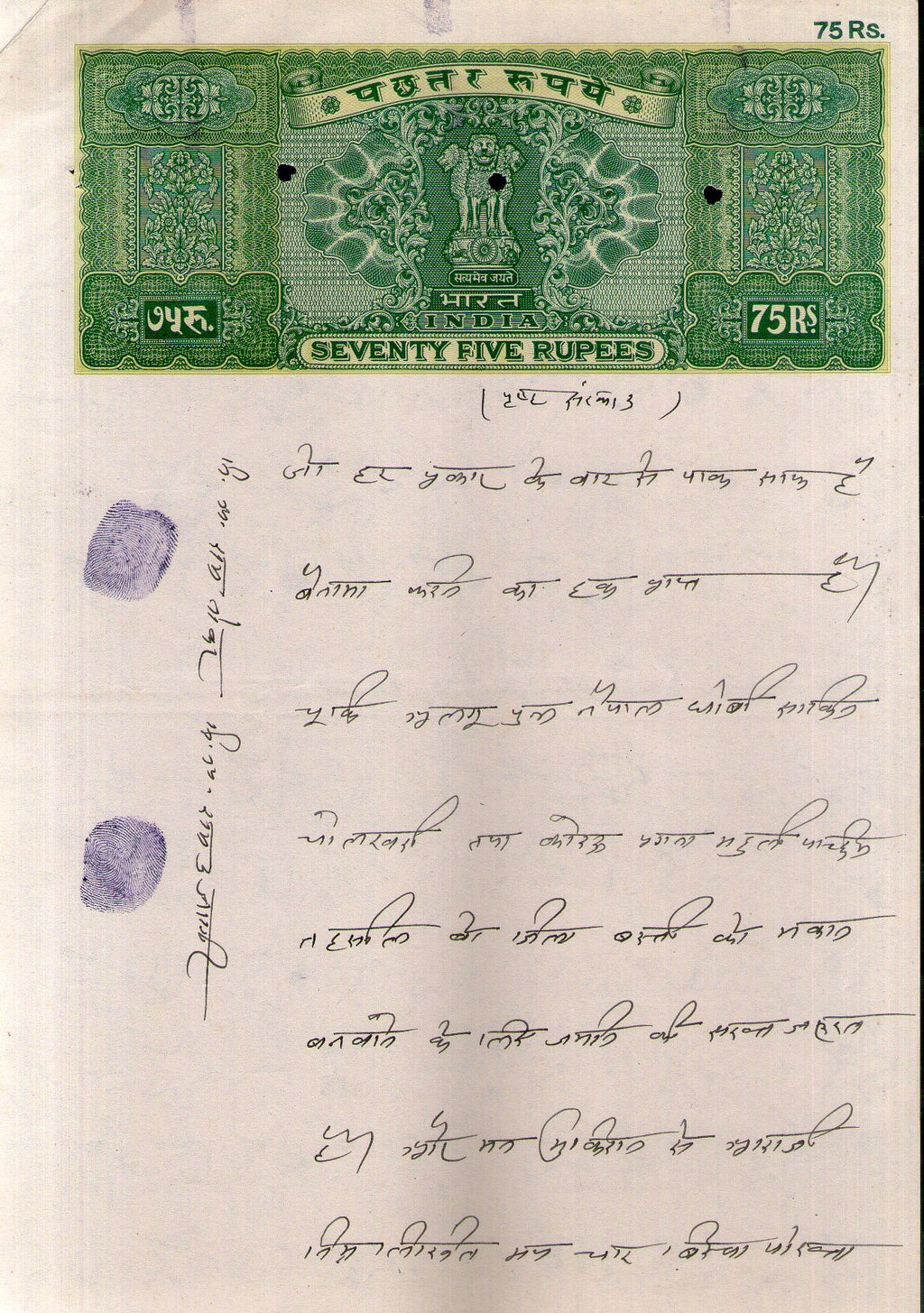 India Fiscal Rs 75 Ashokan Stamp Paper WMK-17 Good Used Revenue Court Fee # SP59F