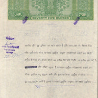India Fiscal Rs 75 Ashokan Stamp Paper WMK-17C Good Used Revenue Court Fee # SP63E