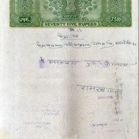 India Fiscal Rs 75 Ashokan Stamp Paper WMK-16 Good Used Revenue Court Fee # SP66G