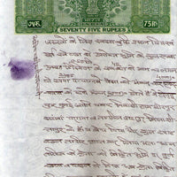 India Fiscal Rs 75 Ashokan Stamp Paper WMK-16 Good Used Revenue Court Fee # SP66H