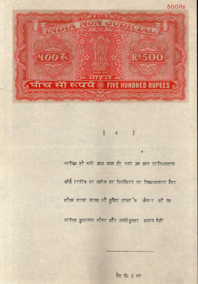 India Fiscal Rs.500 Ashokan Stamp Paper Court Fee Revenue WMK-17c Good Used # 28C