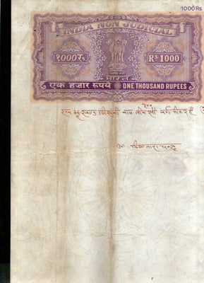 India Fiscal Rs.1000 Ashokan Stamp Paper Court Fee Revenue WMK-16 Good Used # 84E