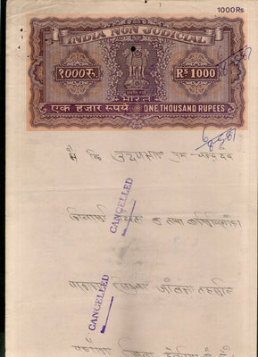 India Fiscal Rs.1000 Ashokan Stamp Paper Court Fee Revenue WMK-17 Good Used # 85C