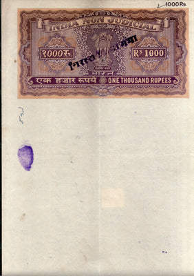 India Fiscal Rs.1000 Ashokan Stamp Paper Court Fee Revenue WMK-17 Good Used # 85F