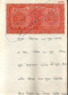 India Fiscal Rs.500 Ashokan Stamp Paper Court Fee Revenue WMK-17 Good Used # 86B