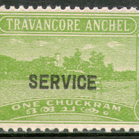 India Travancore Cochin State 1ch  SG O87 / Sc O45 Service Stamp Cat. £8 MNH - Phil India Stamps