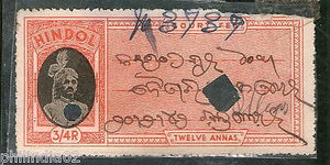 India Fiscal Hindol State 12As Type 12 KM 125 Court Fee Stamp Revenue # 4107E