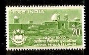 India 1970 Jamia Millia Islamia University Phila-521 MNH