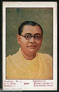 India 1950's Subhas Chandra Bose Vintage Coloured Picture Post Card RARE # 1379B