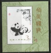 China P.R 1985 WWF Giant Panda Wildlife Animal Fauna M/s Sc 1987 MNH RARE # 025 - Phil India Stamps