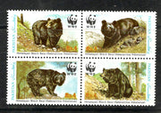 Pakistan 1989 WWF Himalayan Black Bear Wildlife Animal Fauna Sc 719 MNH # 088 - Phil India Stamps