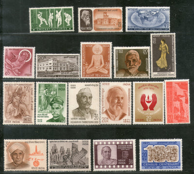 India 1971 Year Pack 18 Stamps Cricket Cinema Tagore UNESCO Famous People MNH - Phil India Stamps
