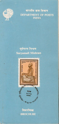 India 1990 Suryamall Mishran Jainism Phila-1252 Cancelled Folder