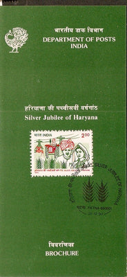 India 1992 25 Years of Haryana State Agriculture Phila-1357 Cancelled Folder