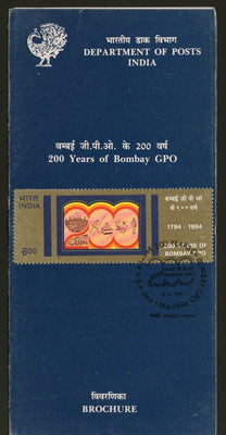 India 1994 200 Years of Bombay GPO Phila-1437 Cancelled Folder