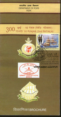 India 2010 2nd (Punjab) Patiala Military Ship Phila-2572 Cancelled Folder