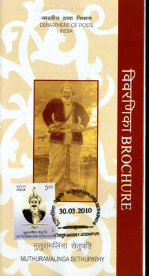 India 2010 Muthuramalinga Sethupathi Phila-2573 Cancelled Folder