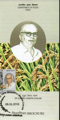India 2010 Dr. Guduru Venkatachalam Agriculture Phila-2594 Cancelled Folder
