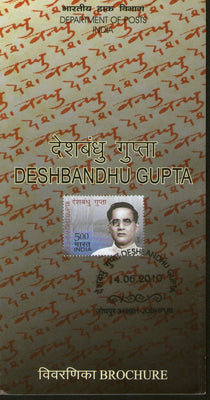 India 2010 Deshbandhu gupta Phila-2607 Cancelled Folder