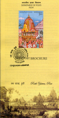 India 2010 Rath Yatra Puri Hindu Mythology Phila-2617 Cancelled Folder