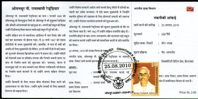 India 2010 O. P. Ramaswamy Reddiar Phila-2625 Cancelled Folder