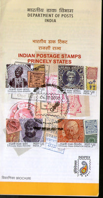 India 2010 Princely States Cochin Bamra Sirmoor Phila-2637a Cancelled Folder