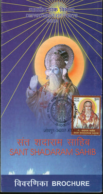 India 2010 Sant Shadaram Sahib Phila-2641 Cancelled Folder