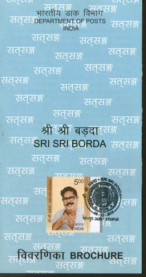 India 2010 Sri Sri Borda Phila-2657 Cancelled Folder