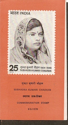 India 1976 Subhadra Kumari Chauhan Phila-692 Cancelled Folder