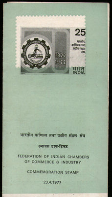 India 1977 Chambers of Commerce & Industry Phila-721 Cancelled Folder