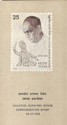 India 1978 Vallathol Narayan Menon Dance Phila-773 Cancelled Folder