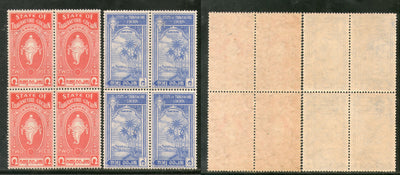 India Travancore Cochin State Sea Shell & Tree SG 12-13 / Sc 16-17 BLK/4 Cat. £32 MNH - Phil India Stamps
